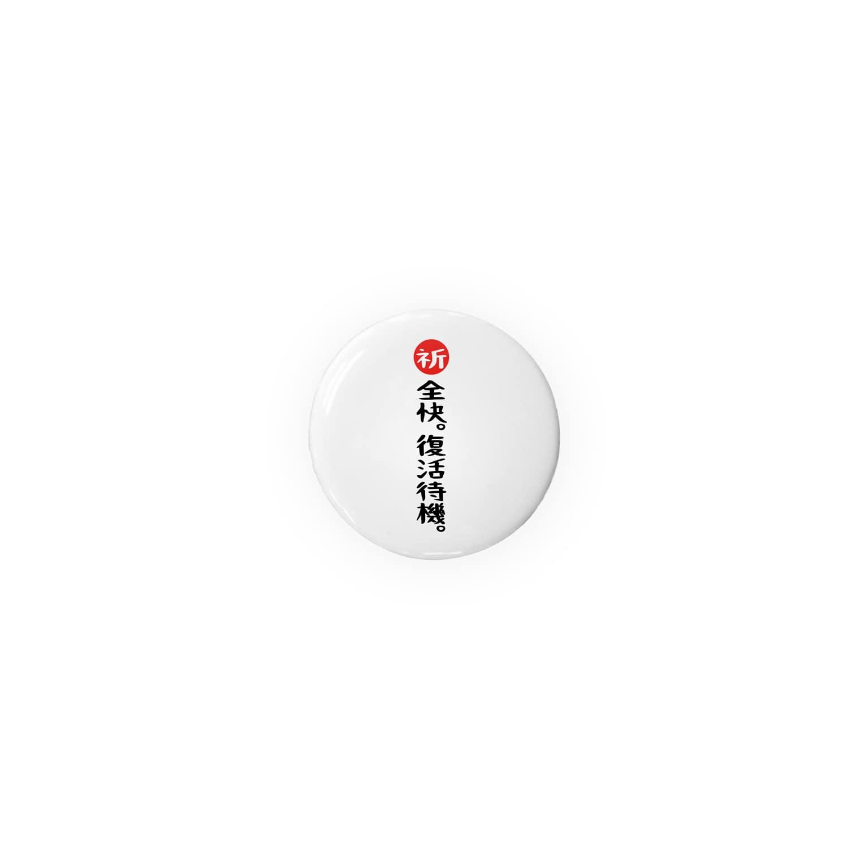 BASEBALL LOVERS CLOTHINGの「リハビリ 復活祈願」 Badges