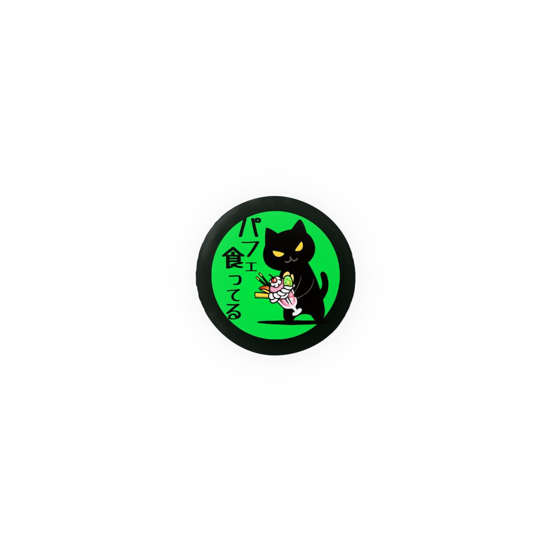 PygmyCat suzuri店のパフェ食ってる Badges