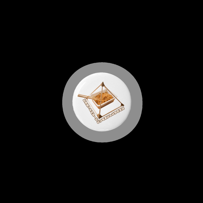 nuwtonのピラミッドパワーでいつもおいしいやきそば缶バッジ