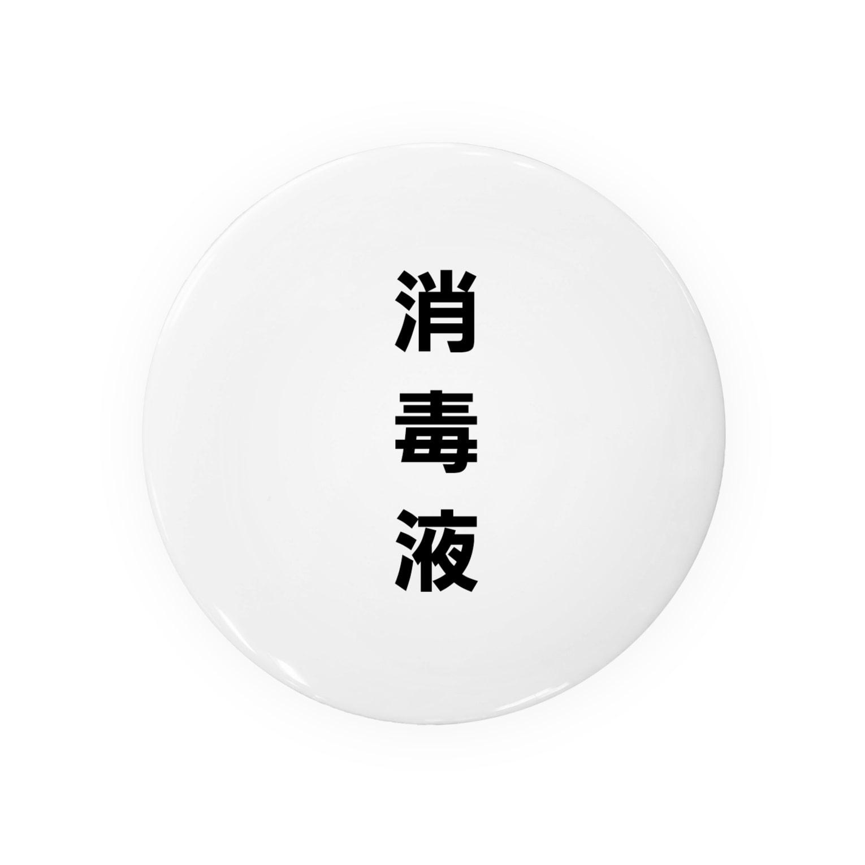 Hanaryの消毒液 Badges