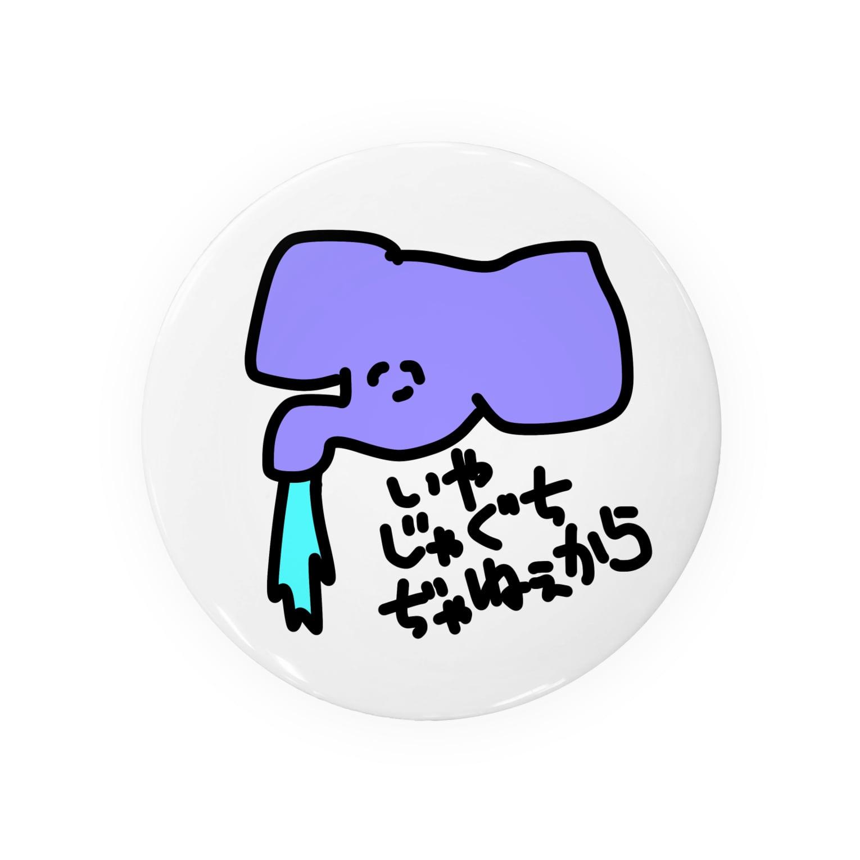 daikirai_04のぞう Badges