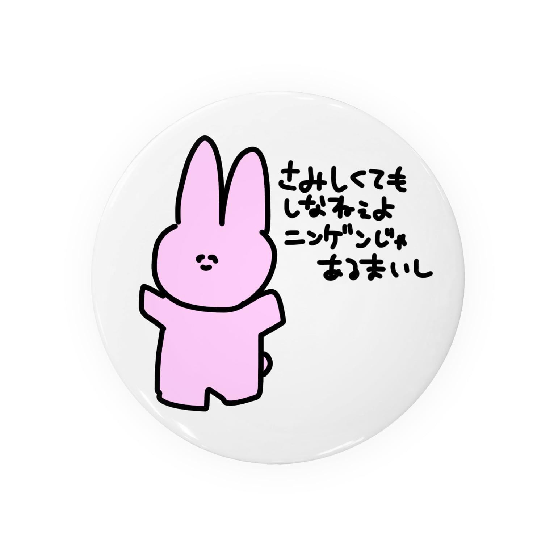daikirai_04のうさき Badges