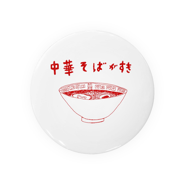 NIKORASU GOの「中華そばが好き」 Badges