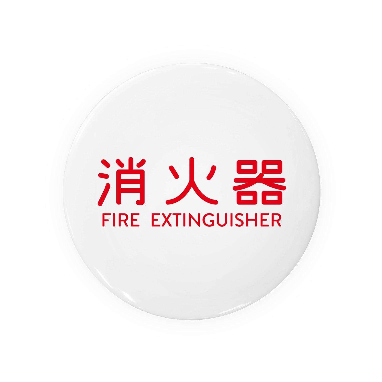 FIRE EXTINGUISHERの消火器 Badges