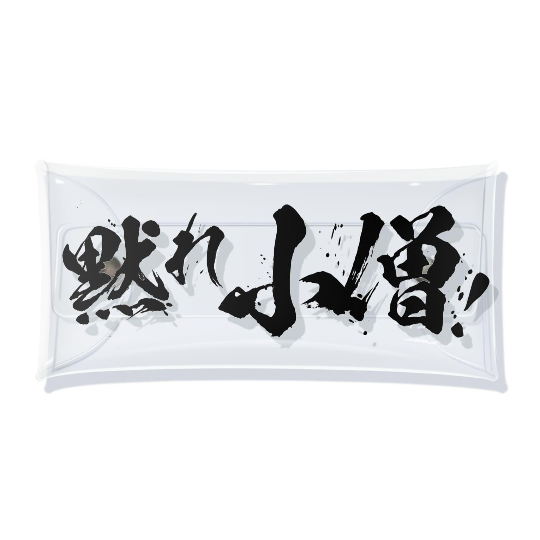 SANKAKU DESIGN STOREの黙れ小僧! 黒 Clear Multipurpose Case