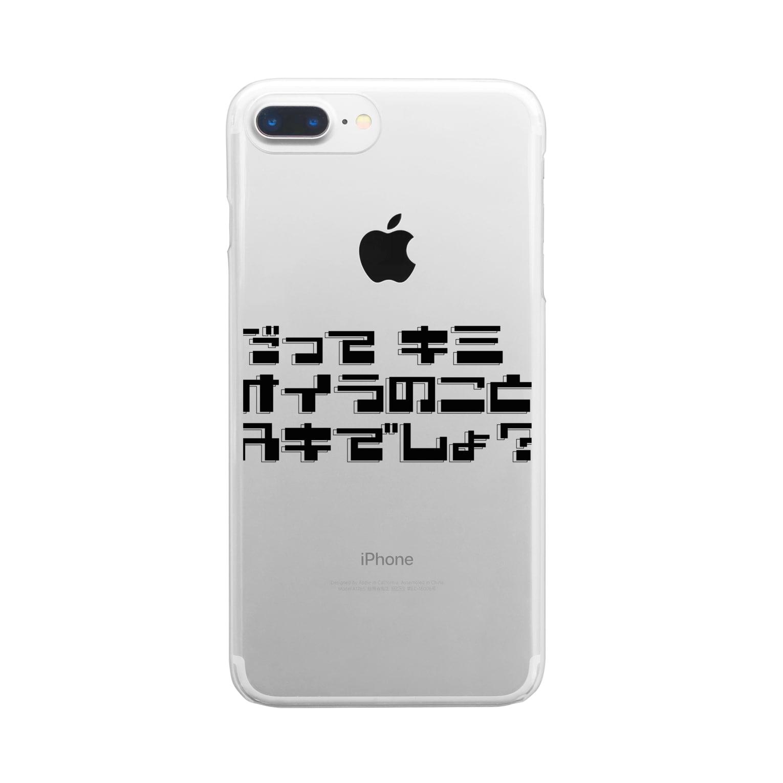 TarCoon☆GooDs - たぁくーんグッズのだってキミ オイラのこと スキでしょ!黒文字 Clear smartphone cases