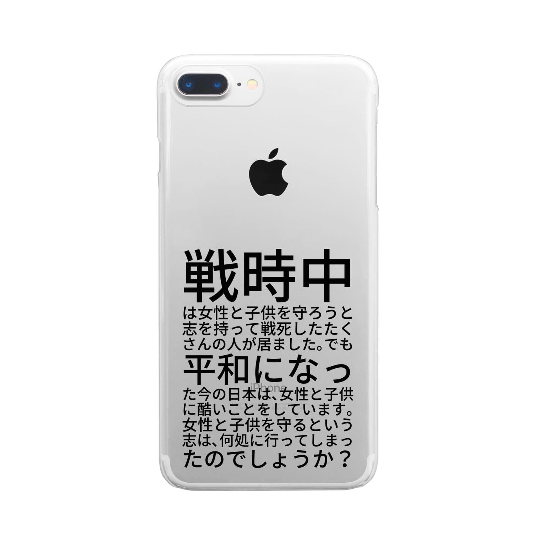 Miracke Happy Bareの女性と子供を守ろう Clear smartphone cases