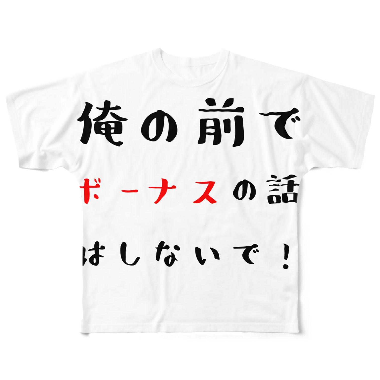 ひよこねこ ショップ 1号店の注意 Full graphic T-shirts