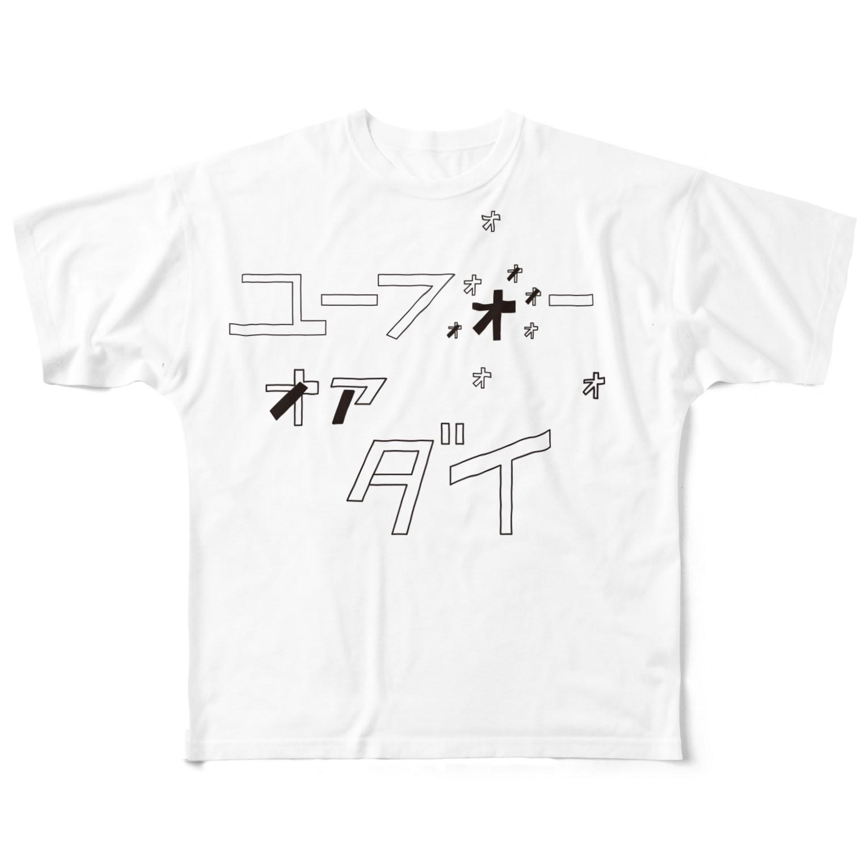 オサモハンキンポーのユーフォーを呼ぶおんな(UFO or DIE 2) Full graphic T-shirts