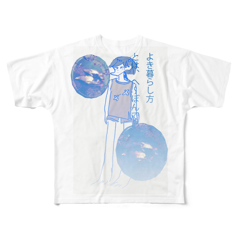 えものよき暮らし方とはへ~ぼんである Full graphic T-shirts