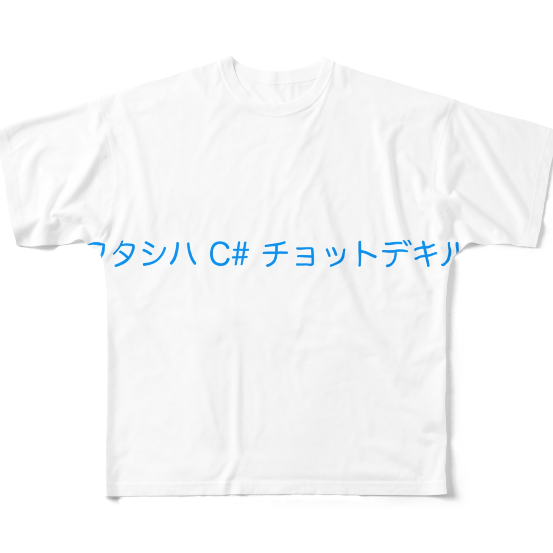 devT shopのワタシ C# チョットデキル Full graphic T-shirts
