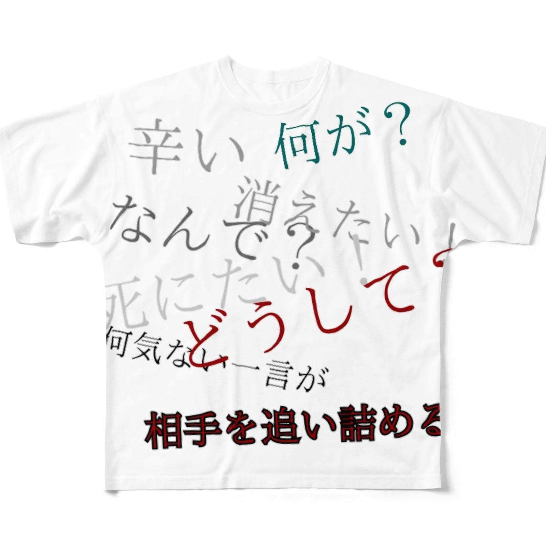優の病んでる人が身近に居る人へ Full graphic T-shirts