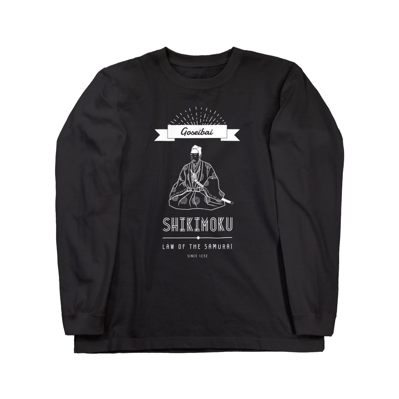 山田全自動のショップの御成敗式目(黒) Long sleeve T-shirts