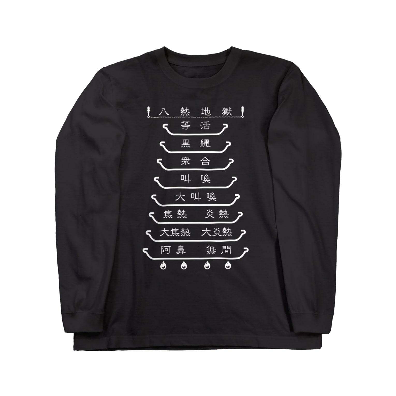 8garage SUZURI SHOPの八熱地獄(白) Long sleeve T-shirts