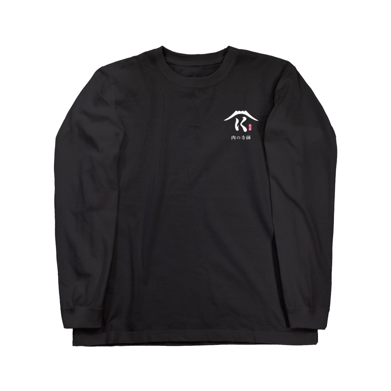 terashi daisakuの肉の寺師(黒) Long sleeve T-shirts