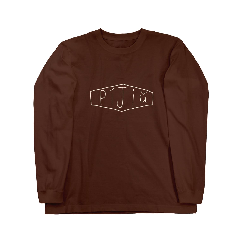 透けないのぴーじう Long sleeve T-shirts