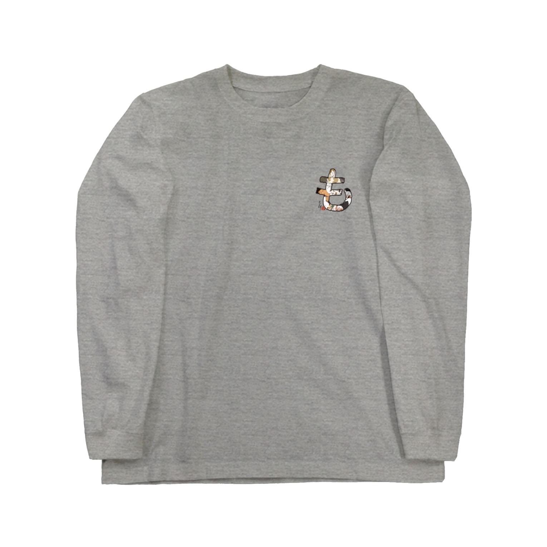 nins・にんずのモルモットの『も』 Long sleeve T-shirts