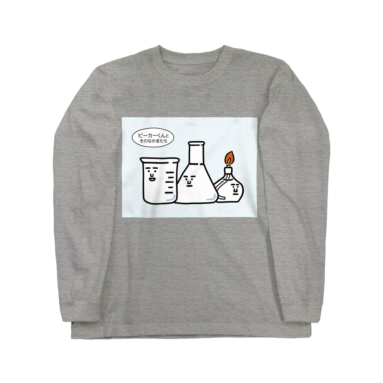 うえたに夫婦のビーカーくんとそのなかまたちロゴ Long sleeve T-shirts