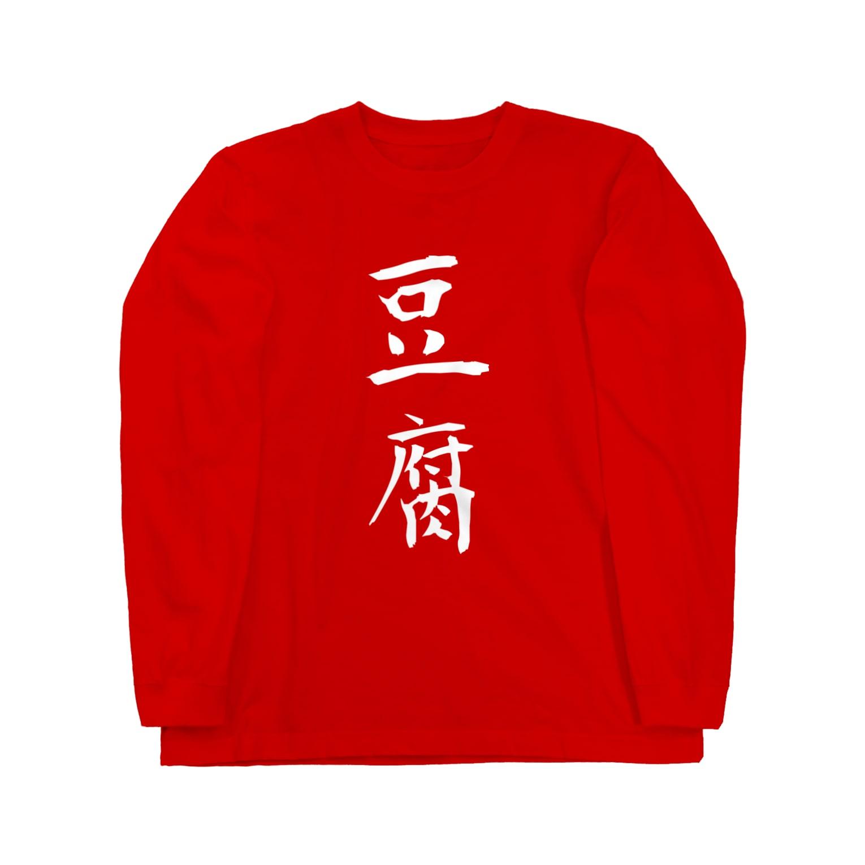 Piso Store on Suzuriの「豆腐」金熊先輩モデル ロングスリーブTシャツ