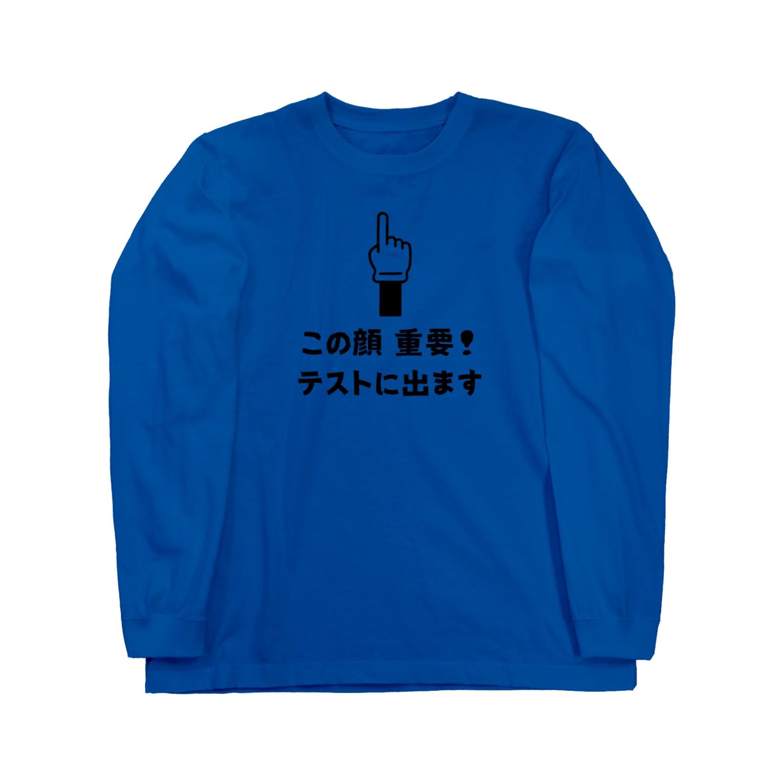 すとろべりーガムFactoryのテストに出ます Long sleeve T-shirts