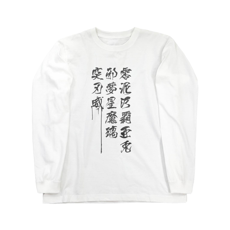 PygmyCat suzuri店のレディオハートJAM☆MARI-Zwei公式シャツ(グレー文字) ロングスリーブTシャツ