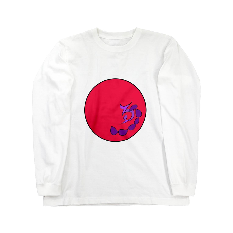 junsen 純仙 じゅんせんのJUNSENSETA(瀬田純仙)古代絵者1赤紫 ロングスリーブTシャツ