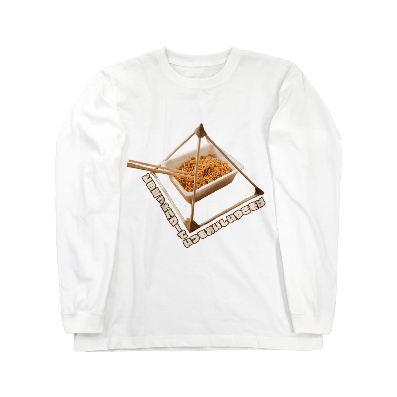 nuwtonのピラミッドパワーでいつもおいしいやきそば ロングスリーブTシャツ