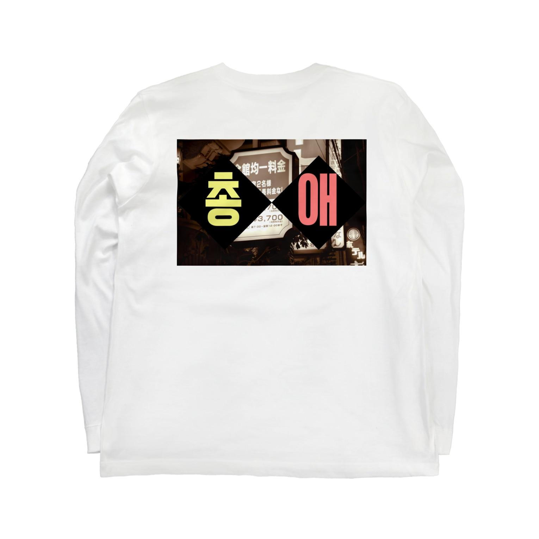 JP DRUGの寵愛 Long sleeve T-shirts