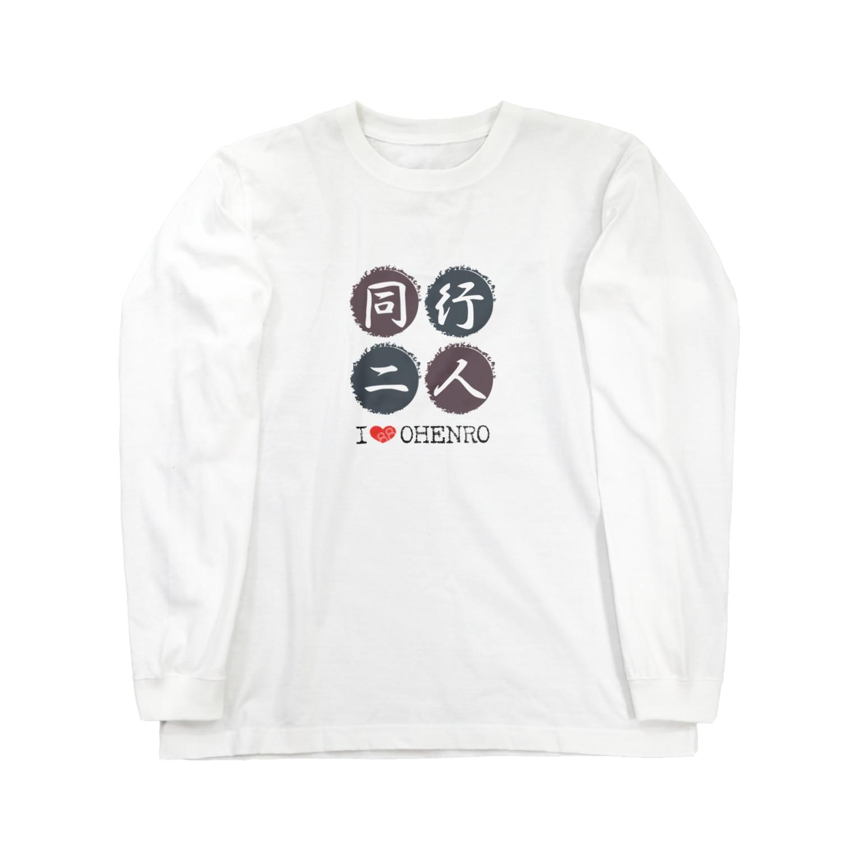mocheのアイラブお遍路 同行二人 Long sleeve T-shirts