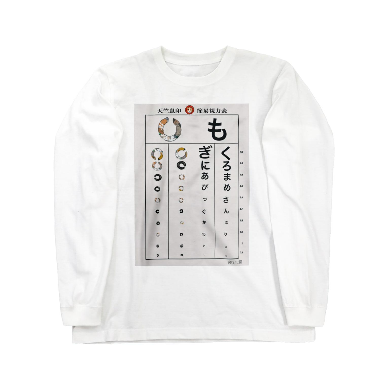 nins・にんずの天竺鼠印簡易視力表A Long sleeve T-shirts