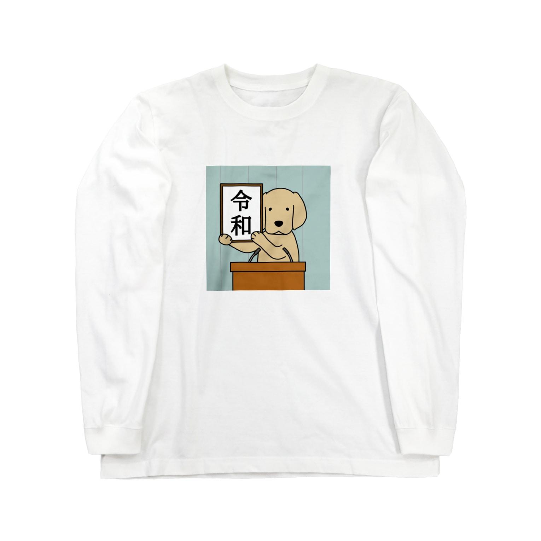 efrinmanの「令和」 Long sleeve T-shirts