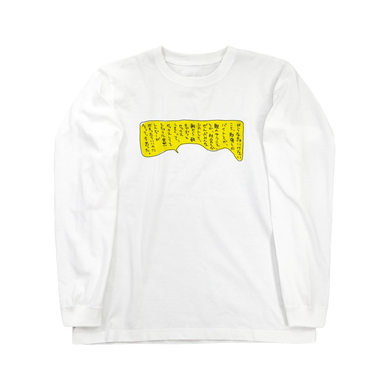 oyumi bedtownの朝からセックスしてたい Long sleeve T-shirts