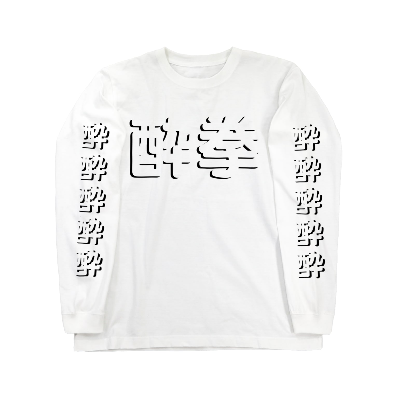 StrangeTwist -ストレンジツイスト-の酔拳使いたい! Long sleeve T-shirts
