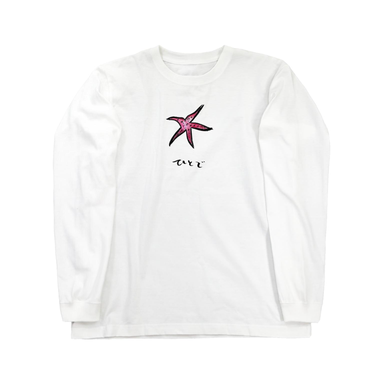 勝舟屋本舗のひとで、ヒトデ、人手、ヒドラ、勝舟屋、海、夏、海の生き物 Long sleeve T-shirts