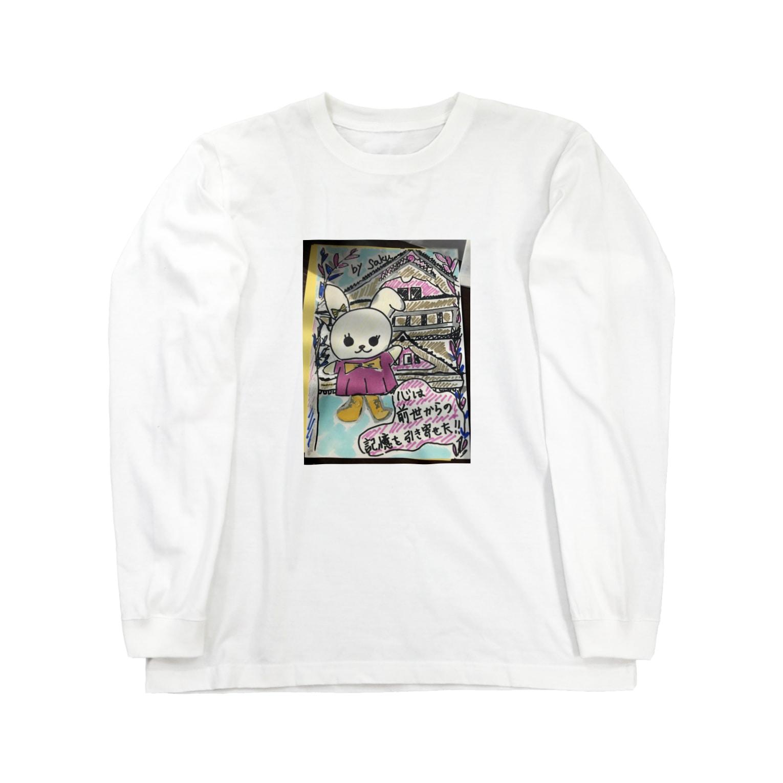 サクアンドツバミルヨシの心は前世からの Long sleeve T-shirts
