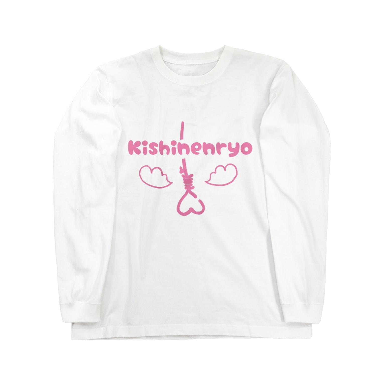 Arrrk_0511_xxのきしねんりょ(白) Long sleeve T-shirts