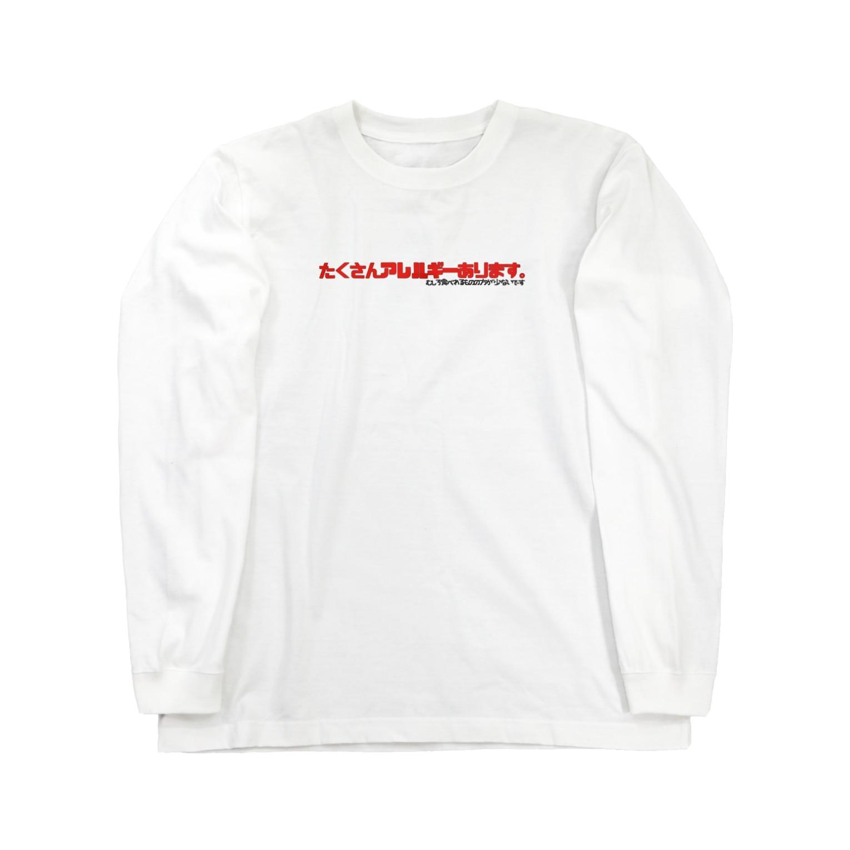 Hikaruのアレルギーがあります 困ってるからグッズにした Long sleeve T-shirts