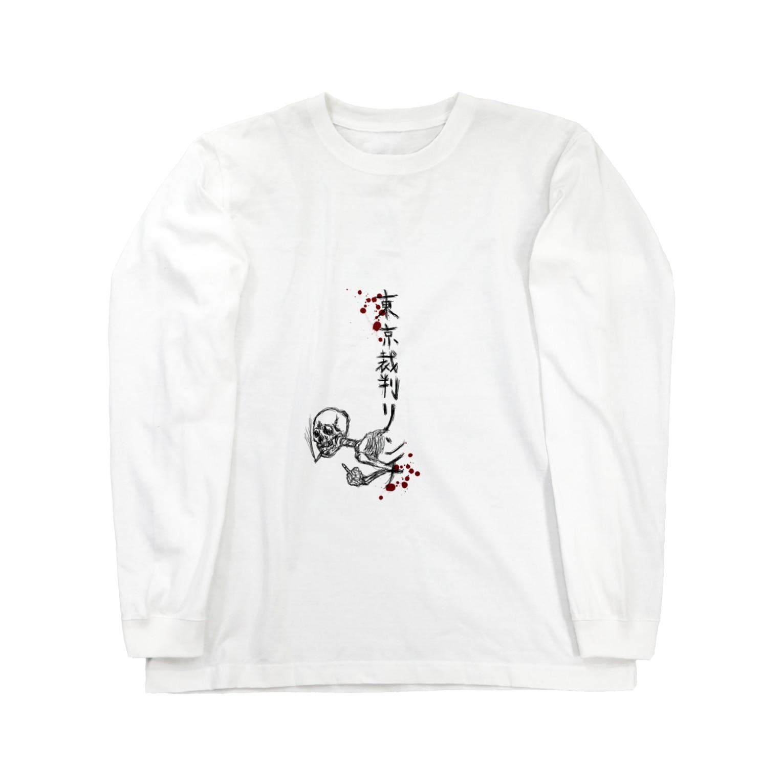 ZEN369の東京裁判(白地用) Long sleeve T-shirts