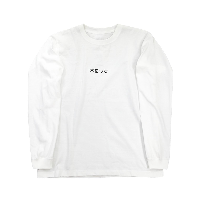 mi171001の不良少女パーカー Long sleeve T-shirts