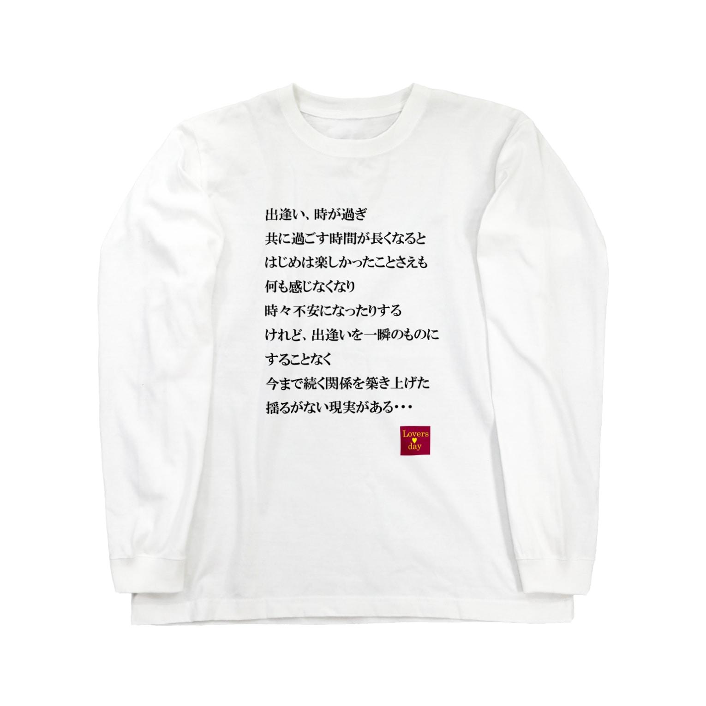 Loversdayの恋言葉05 Long sleeve T-shirts