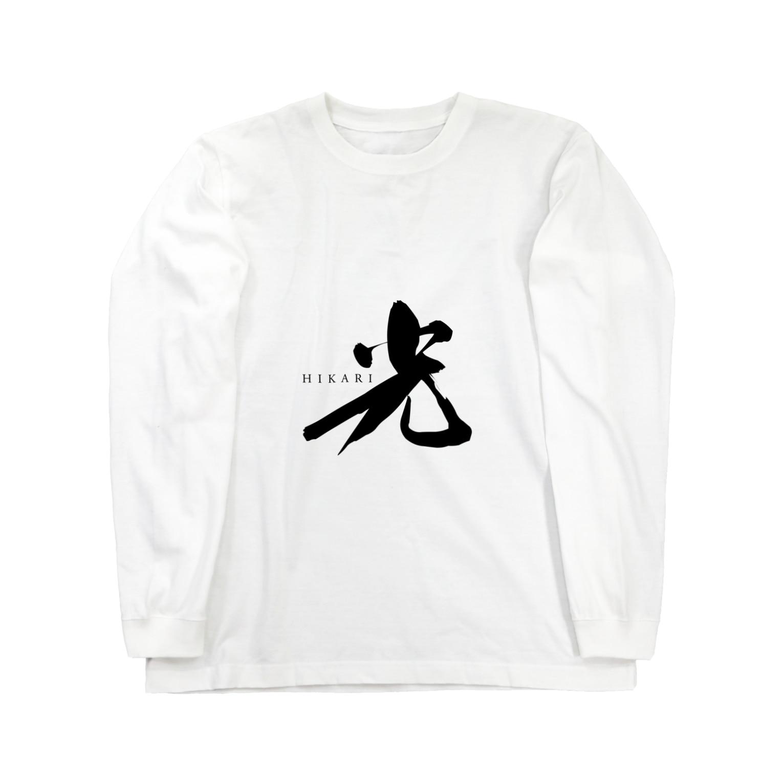 design labの大切にしたい言葉グッズ3 「光」 Long sleeve T-shirts