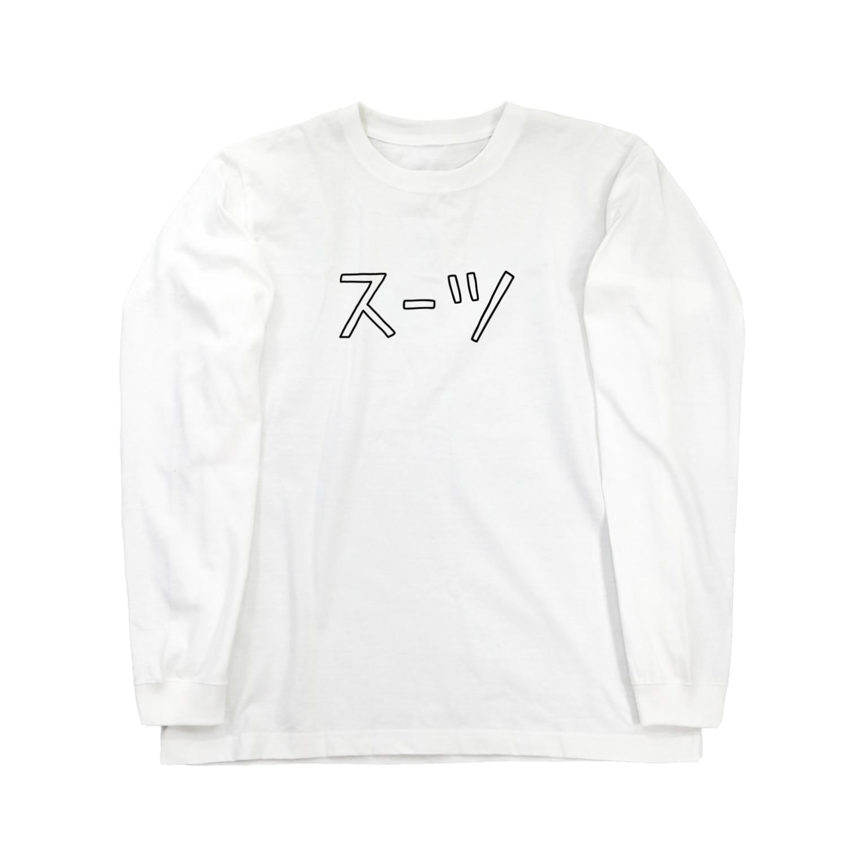 Panic Junkieのスーツ Long sleeve T-shirts