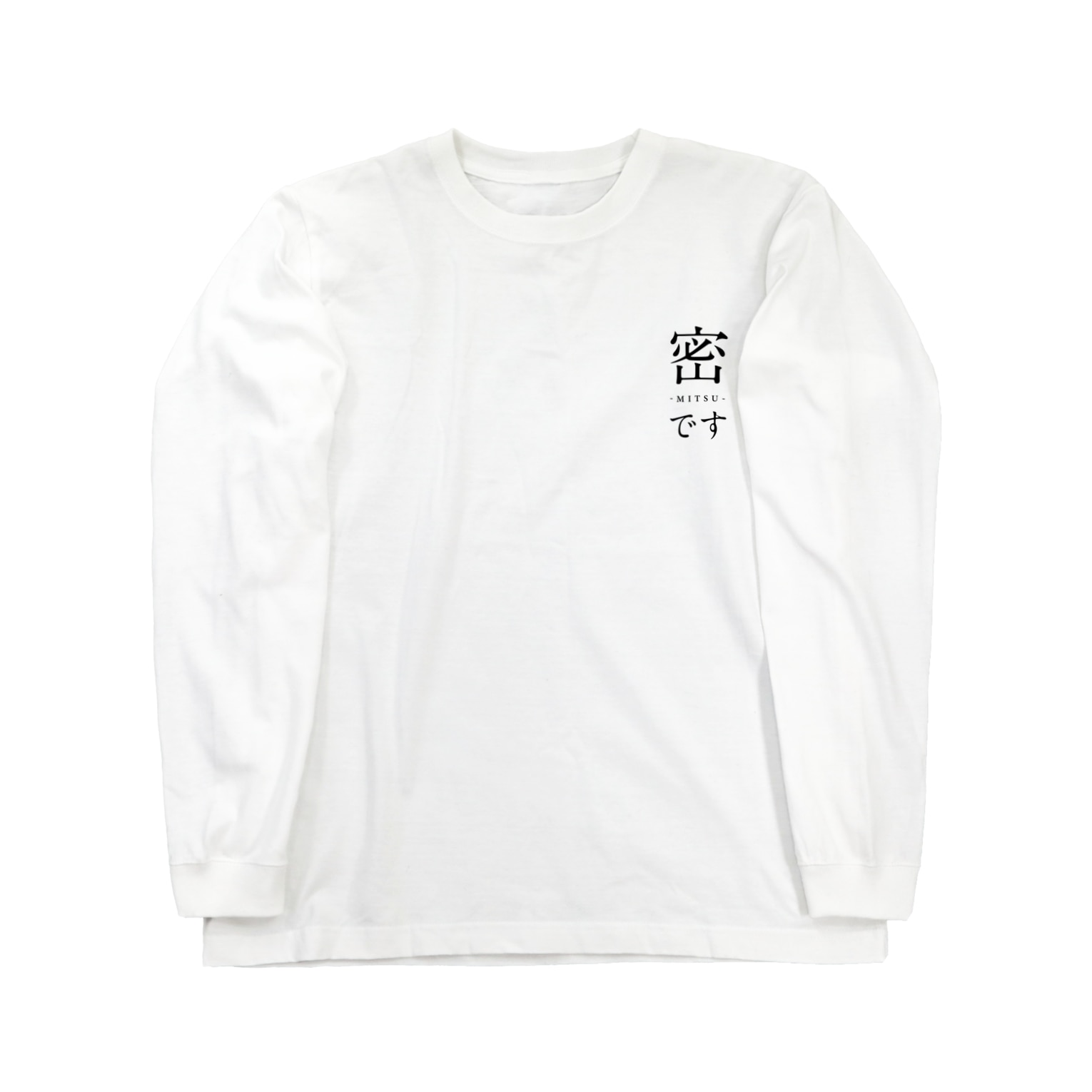 monoincの密です Long sleeve T-shirts