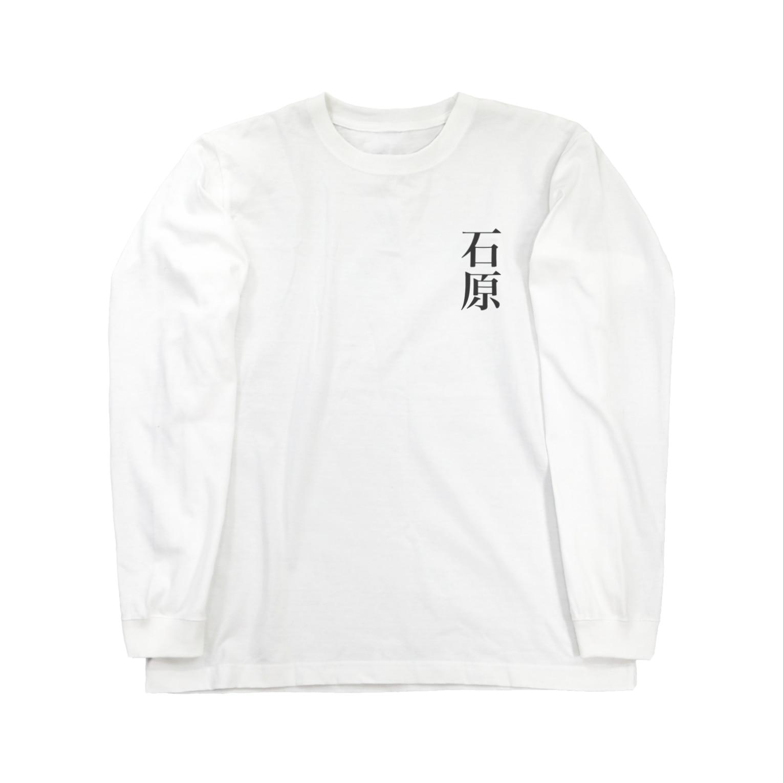 aiton2875の石原 Long sleeve T-shirts