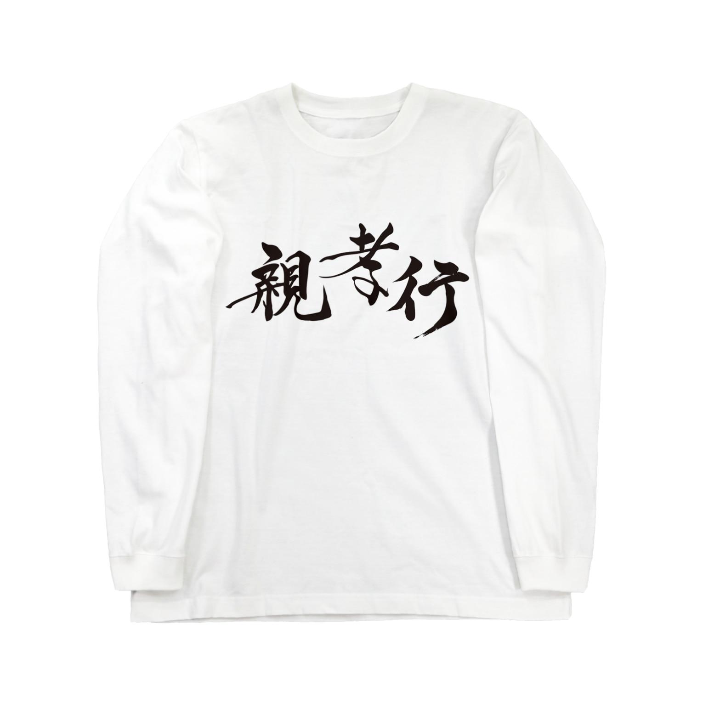 sskmeimeiの親孝行なオトナ Long sleeve T-shirts