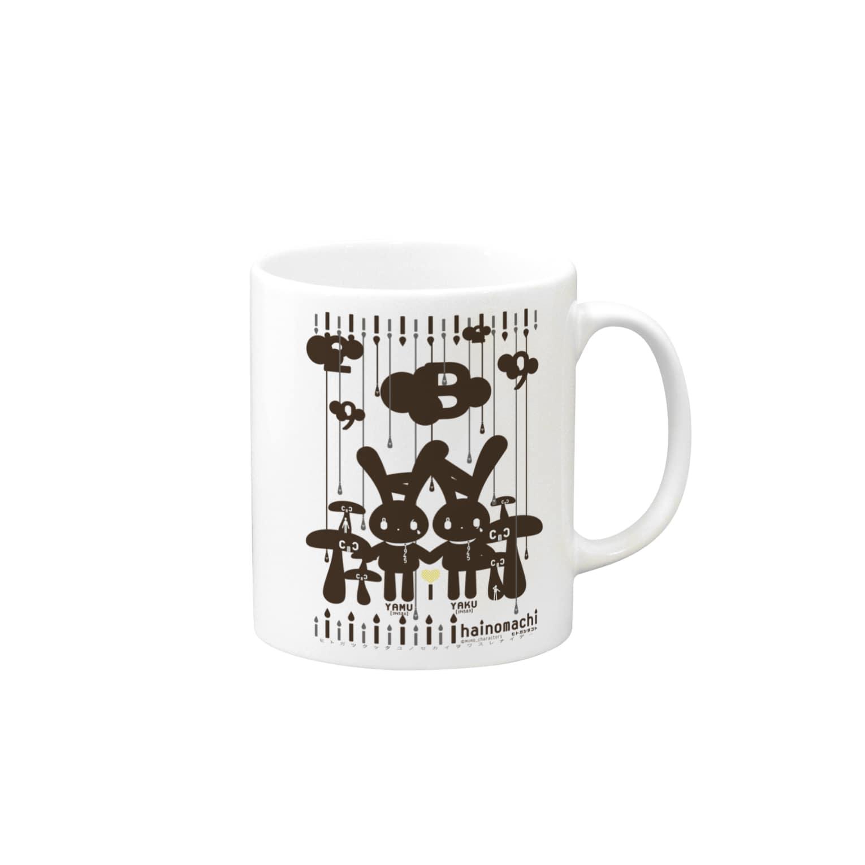 うん☆子熊@ごましゃんのhainomachi-ヒトガシタコト- Mugs
