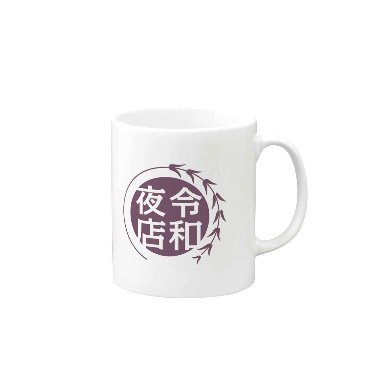高柳商店街WEBショップの第103回高柳の夜店グッズ Mugs