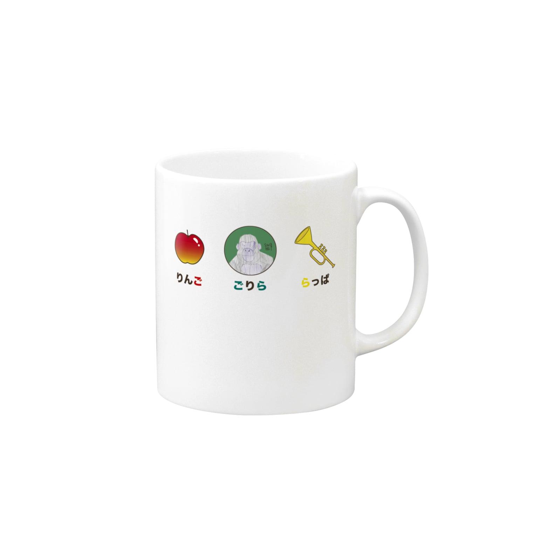 ★いろえんぴつ★のしりとり・リンゴゴリララッパ Mugs