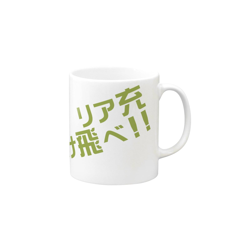 高瀬彩のリア充弾け飛べ green Mugs
