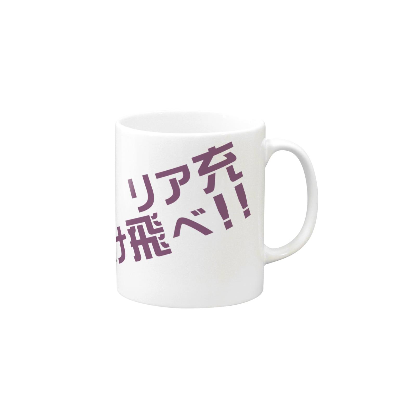 高瀬彩のリア充弾け飛べ purple Mugs